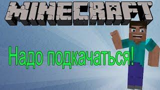 Надо подкачаться(Goki Stats) - Обзор модов Minecraft # 11!