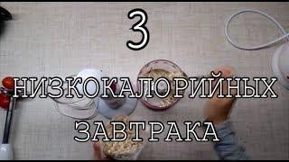 3 НИЗКОКАЛОРИЙНЫХ И ПОЛЕЗНЫХ ЗАВТРАКА/cooking