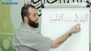 С нуля и до Корана: урок №27