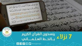 بالصور والفيديو: نزلاء في سجون غزة ينسخون ''القرآن'' يدويا بالرسم العثماني