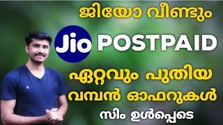 Jio Postpaid Plans Malayalam|Free Netflix, Amazon Prime on Jio Postpaid Plus Plan|Jio New Offers