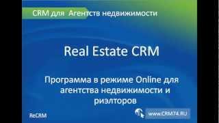 CRM для агентства недвижимости, программа для риэлторов(, 2013-03-11T02:41:40.000Z)