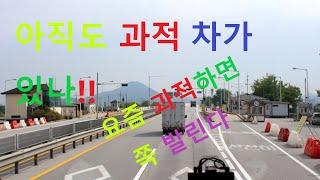 아직도 과적 차가 있나!! #길맨 korea Highw…