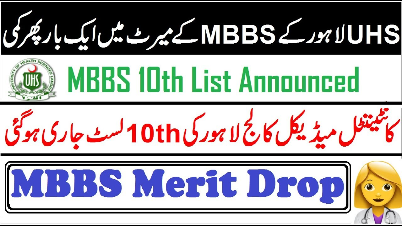 10 Merit List of UHS for MBBS 2019 !! Continental Medical College Lahore