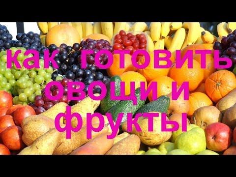 Как готовить фрукты и овощи чтобы сохранить витамины