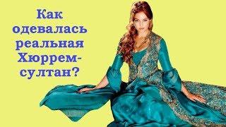 Как одевалась реальная Хюррем-султан?