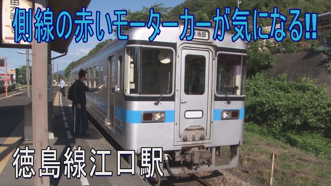駅に行って来た】徳島線江口駅 ...