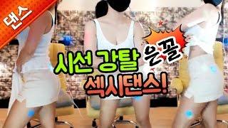 Repeat youtube video BJ자객녀☆ 시선 강탈 은꼴 섹시댄스! sexy dance! 직캠!