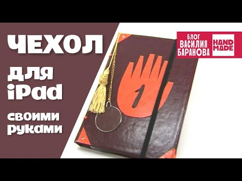 Чехол для IPad, IPhone, EBook «Гравити Фолз» / Case «Gravity Falls»