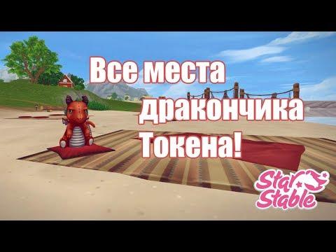 Все фотографии (места) Токена в Star Stable Online/Token Collection - All Locations!