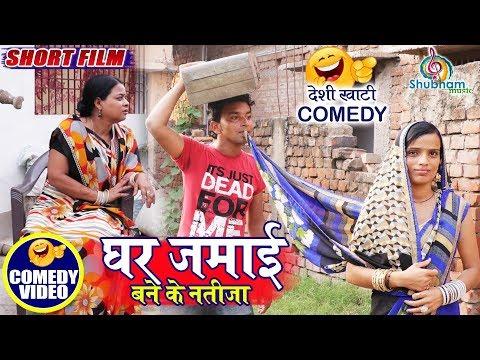 72 COMEDY SHORT FILM 😂   घर जमाई   Ghar Jamai   लईका चलल ससुराल   खाटी देहाती Comedy   Bhojpuri