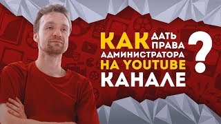 Как дать права администратора на youtube канале