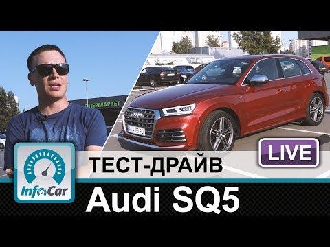 Audi SQ5 2017 тест драйв InfoCar.ua