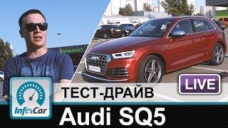 Audi SQ5 2017 - тест-драйв InfoCar.ua