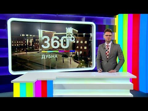 НОВОСТИ 360° Дубна 14.01.2020
