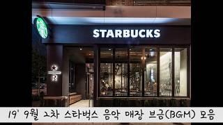 19' 9월 2차 스타벅스 매장 음악(BGM) 모음 |Jade Music