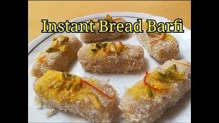 #Bread Barfi #Instant Bread Barfi #Instant #Burfi Recipe in Hindi#Bread ki Mithai#Sweet Bread Recipe