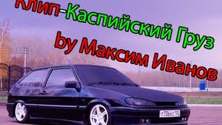 Клип БПАН-Каспийский груз