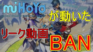 【原神】リーク動画がBAN!ついにMihoyoが動き出した!?【攻略解説】【ゆっくり実況】楓原カズハ、のサムネイル