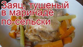 Как приготовить зайчатины пошаговый рецепт - Заяц, тушеный в маринаде по-сельски за 120 минут