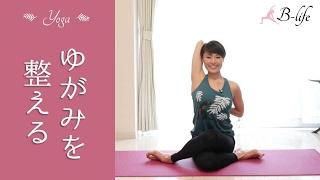 全身のゆがみを整えるリラックスヨガ 自己治癒力を高めよう☆ thumbnail