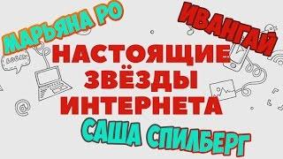 """ФІЛЬМ """"Взломать Блогеров"""" - Русский Трейлер  (Ивангай, Марьяна Ро, Саша Спилберг)"""