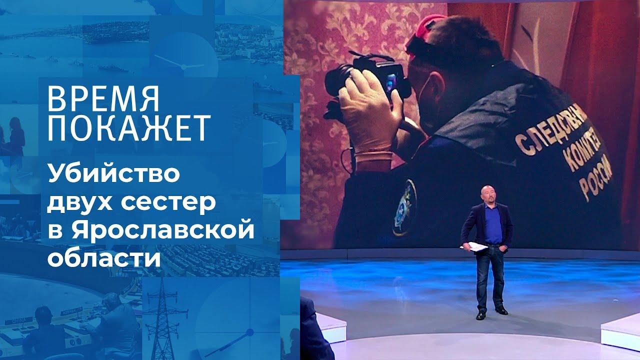 Трагедия в Ярославской области. Время покажет. Фрагмент выпуска от 18.09.2020