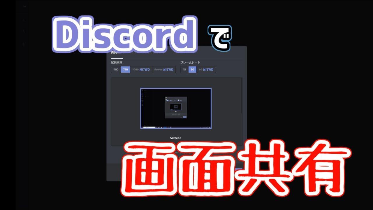 discord obs 画面 共有