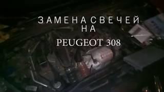 Замена свечей зажигания на Пежо 308 EP6