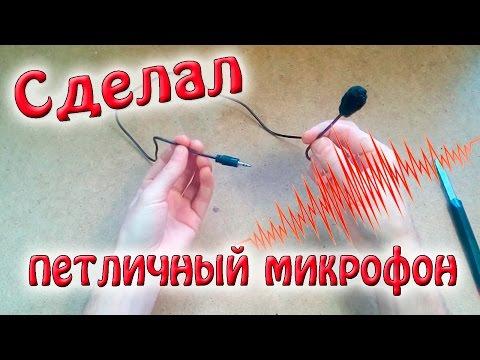 Как самому сделать микрофон для компьютера