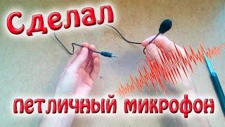 как сделать петличный микрофон своими руками