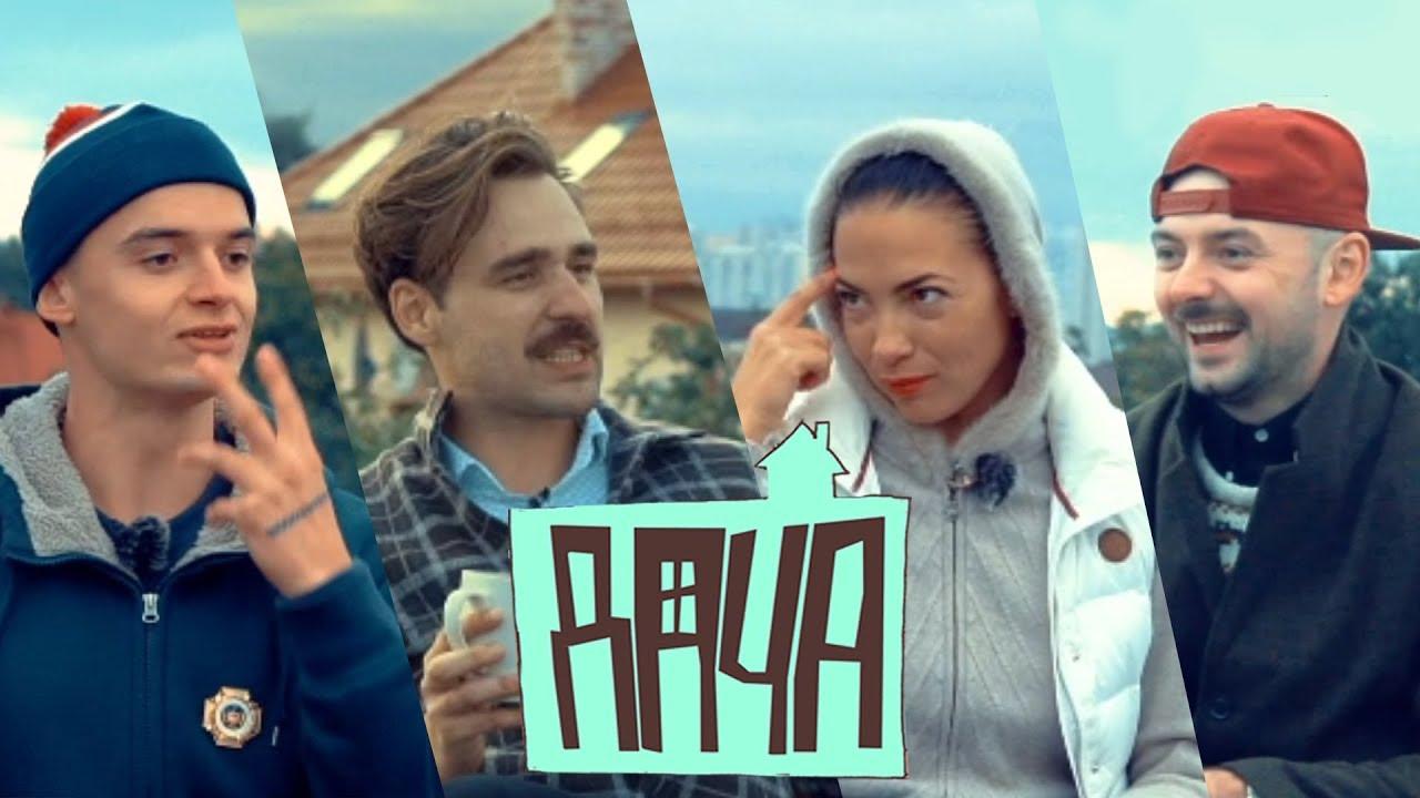 На даче: стендап комик Андрей Щегель, музыкант Миша Клименко, альпинистка Татьяна Яловчак