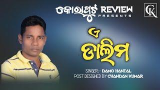 A DALIMO || Singer - DAMO || Koraputia Desia Song || Koraput Review || Dhemssa TV App