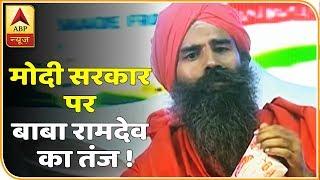मोदी सरकार पर बाबा रामदेव का तंज! | ABP News Hindi
