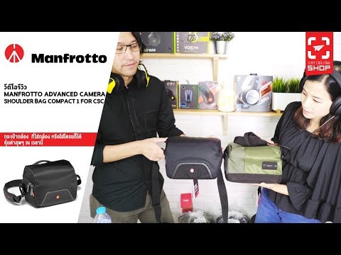 [SHOP] กระเป๋ากล้อง Manfrotto Advanced Camera Shoulder Bag for CSC