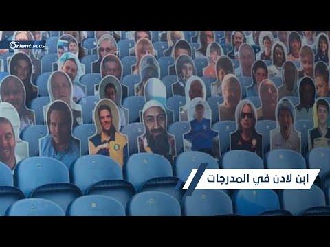صورة أسامة بن لادن في أحد الملاعب الإنكليزية.. ونادي ليدز يونايتد يقدّم اعتذاره للجمهور.  - 14:02-2020 / 7 / 1