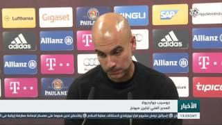 التلفزيون العربي | بايرن ميونخ يرحل لمواجهة آينتراخت فرانكفورت في الدوري الألماني