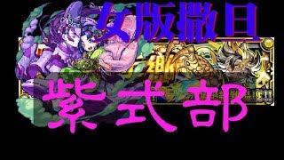 モンスト 怪物彈珠 monster strike 紫式部艦隊 破壞平衡的少女 眩目幻惑的黃金鄉