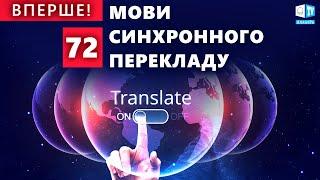 ВПЕРШЕ! 72 МОВИ СИНХРОННОГО ПЕРЕКЛАДУ