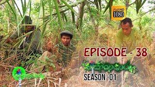 Sobadhara | Season - 01 | Episode 38 | Sobadhara Rupavahini Thumbnail
