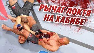 Оторвать руку Хабибу...ЭТО ВООБЩЕ ВОЗМОЖНО? ОХОТНИК за ГОЛОВАМИ в UFC 3