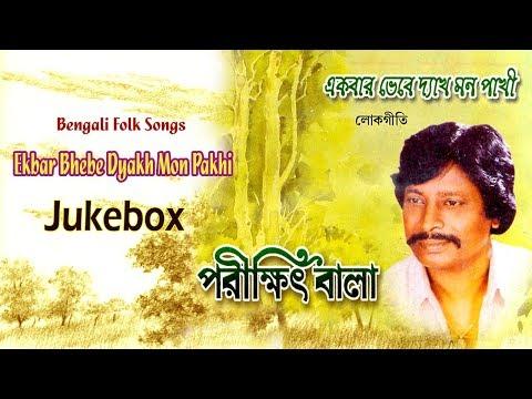 lopamudra songs chata dhoro re behula free download