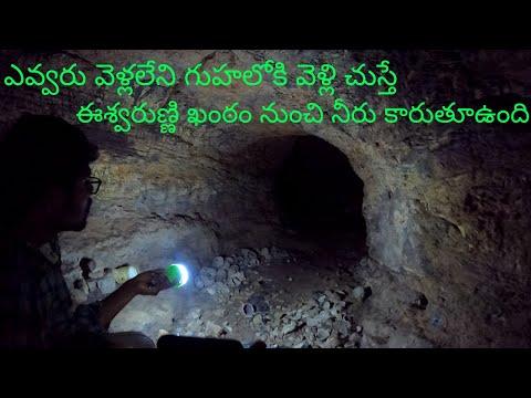 శ్రీ కాట కోటేశ్వర స్వామి ఆలయ గుహలు | Sri Kati Koteshwara Temple And Caves
