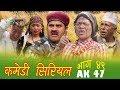nepali comedy ak 47 part 49 काउली बुढी  by pokhreli magne buda dhurmus