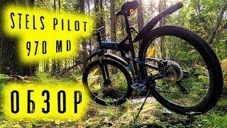 обзор велосипеда STELS Pilot 970 MD 2018