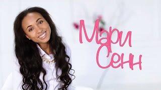 Мари СЕНН  - Улыбнись ♥ Фотосессия для обложки сингла♥ Что я думаю о настоящей дружбе?
