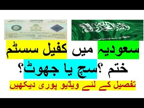 URDU/HINDI: Updated News  about Kafeel System in  Saudi Arabia: Please must watch.