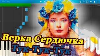 Верка Сердючка - Тук-Тук-Тук (на пианино Synthesia)
