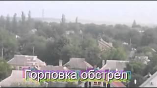 ОБСТРЕЛ ГОРЛОВКИ УКРАИНА ВОЙНА АТО ЖЕСТЬ