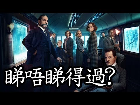 《東方快車謀殺案 》Murder on the Orient Express 睇唔睇得過? (2017)